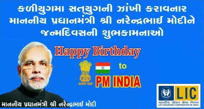 મોદી સરકાર - કળીયુગમા સયુગની ઝાંખી કરાવનાર માનનીય પ્રધાનમંત્રી શ્રી નરેન્દ્રભાઈ મોદીને જન્મદિવસની શુભકામનાઓ Happy Birthday - to PM INDIA W LIC ' માનનીય પ્રધાનમંત્રી શ્રી નરેન્દ્રભાઈ મોદી ' H / भारतीय जीवन बीमा निगम LIFE INSURANCE CORPORATION OF INDIA - ShareChat