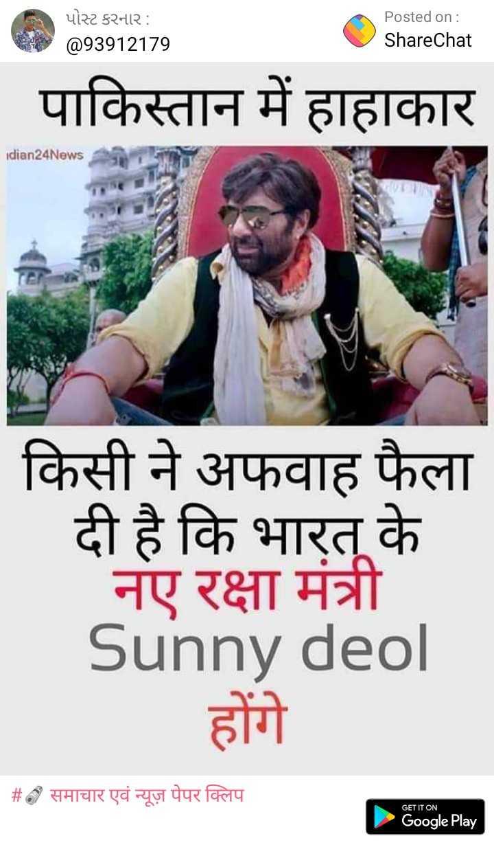 મોદી સરકાર - પોસ્ટ કરનાર : @ 93912179 Posted on : ShareChat पाकिस्तान में हाहाकार idian24News किसी ने अफवाह फैला दी है कि भारत के नए रक्षा मंत्री Sunny deol होंगे ।   # ८ समाचार एवं न्यूज़ पेपर क्लिप GET IT ON Google Play - ShareChat
