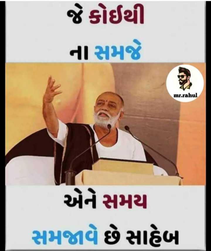 📿 મોરારી બાપૂ - જે કોઈથી ના સમજે mr . rahul એને સમય સમજાવે છે સાહેબ - ShareChat