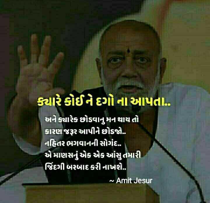 📿 મોરારી બાપૂ - ક્યારે નેણો ના આપતા . . અને ક્યારેક છોડવાનુમન થાય તો કારણ જરૂર આપીને છોડજો . . નહિતર ભગવાનની સોગંદ . એમાણસનું એક એક આંસુ તમારી જિંદગી બરબાદ કરી નાખશે . ~ Amit Jesur - ShareChat