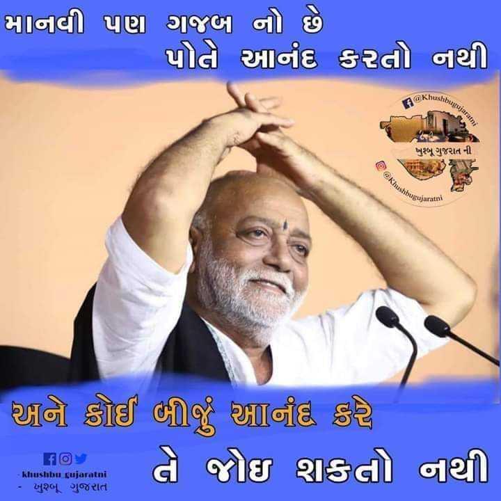 📿 મોરારી બાપૂ - માનવી પાણી ગજબ નો છે પોતે આનંદ કરતો નથી da Khuy , bujarat ખુબૂ ગુજરાત ની @ @ Khush Bugujarato અને કોઈ બીજું આનીદ કરે re તે જોઇ શકતો નથી - ખુબૂ ગુજરાત - ShareChat