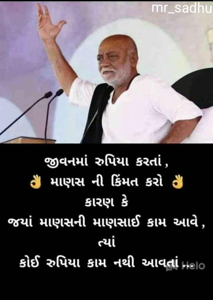📿 મોરારી બાપૂ - mr _ sadhu જીવનમાં રુપિયા કરતાં , માણસ ની કિંમત કરો ! કારણ કે ' જયાં માણસની માણસાઈ કામ આવે , ત્યાં ' કોઈ રુપિયા કામ નથી આવતાં કેelo - ShareChat