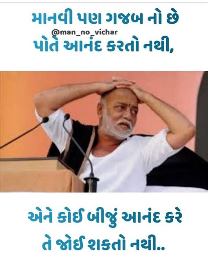 📿 મોરારી બાપૂ - માનવી પણ ગજબ નો છે પોતે આનંદ કરતો નથી , @ man _ no _ vichar એને કોઈ બીજું આનંદ કરે તે જોઈ શકતો નથી . . - ShareChat