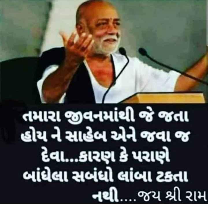 #મોરારી બાપુ - તમારા જીવનમાંથી જે જતા હોયને સાહેબ એન જવા જ દેવા . . . કારણ કે પરાણે બાંધેલા સબંધો લાંબાટકતા નથી . . . . જય શ્રી રામ - ShareChat