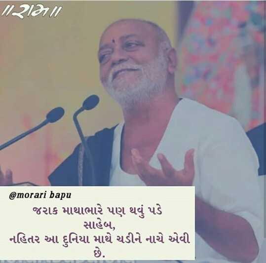 #મોરારી બાપુ - / / / / / @ morari bapu જરાક માથાભારે પણ થવું પડે સાહેબ , નહિતર આ દુનિયા માથે ચડીને નાચે એવી છે . - ShareChat