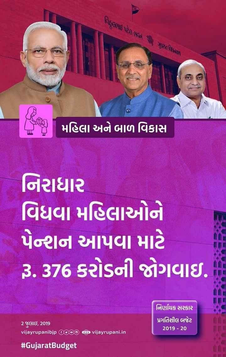 📋 યુનિયન બજેટ: 2019 - AUGERUD Veend vera bitart I L મહિલા અને બાળ વિકાસ નિરાધાર વિધવા મહિલાઓને પેન્ટાન આપવા માટે ૩ . 376 કરોડની જોગવાઇ . નિર્ણાયક સરકાર પ્રગતિશીલ બજેટ 2019 - 20 2 જુલાઇ , 2019 vijayrupanibjp 0000 a vijayrupani . in # GujaratBudget - ShareChat