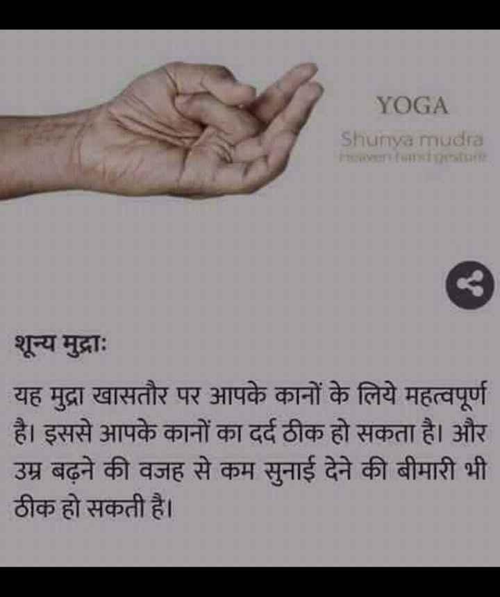 🧘 યોગ અને પ્રાણાયામ - YOGA Shunya mudra शून्य मुद्राः यह मुद्रा खासतौर पर आपके कानों के लिये महत्वपूर्ण है । इससे आपके कानों का दर्द ठीक हो सकता है । और उम्र बढ़ने की वजह से कम सुनाई देने की बीमारी भी ठीक हो सकती है । - ShareChat