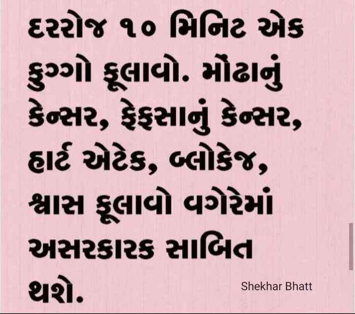 🧘 યોગ અને પ્રાણાયામ - દરરોજ ૧૦ મિનિટ એક કુગ્ગો ફૂલાવો . મૌઢાનું કેન્સર , ફેફસાનું કેન્સર , હાર્ટ એટેક , બ્લોકેજ , શ્વાસ ફૂલાવો વગેરેમાં અસરકારક સાબિત થશે . Shekhar Bhatt - ShareChat