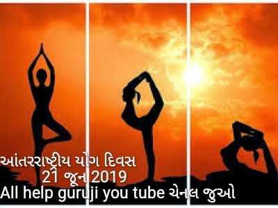 યોગ - આંતરરાષ્ટ્રીય યોગ દિવસ 21 જૂન 2019 ' All help guruji you tube ચેનલ જુઓ - ShareChat