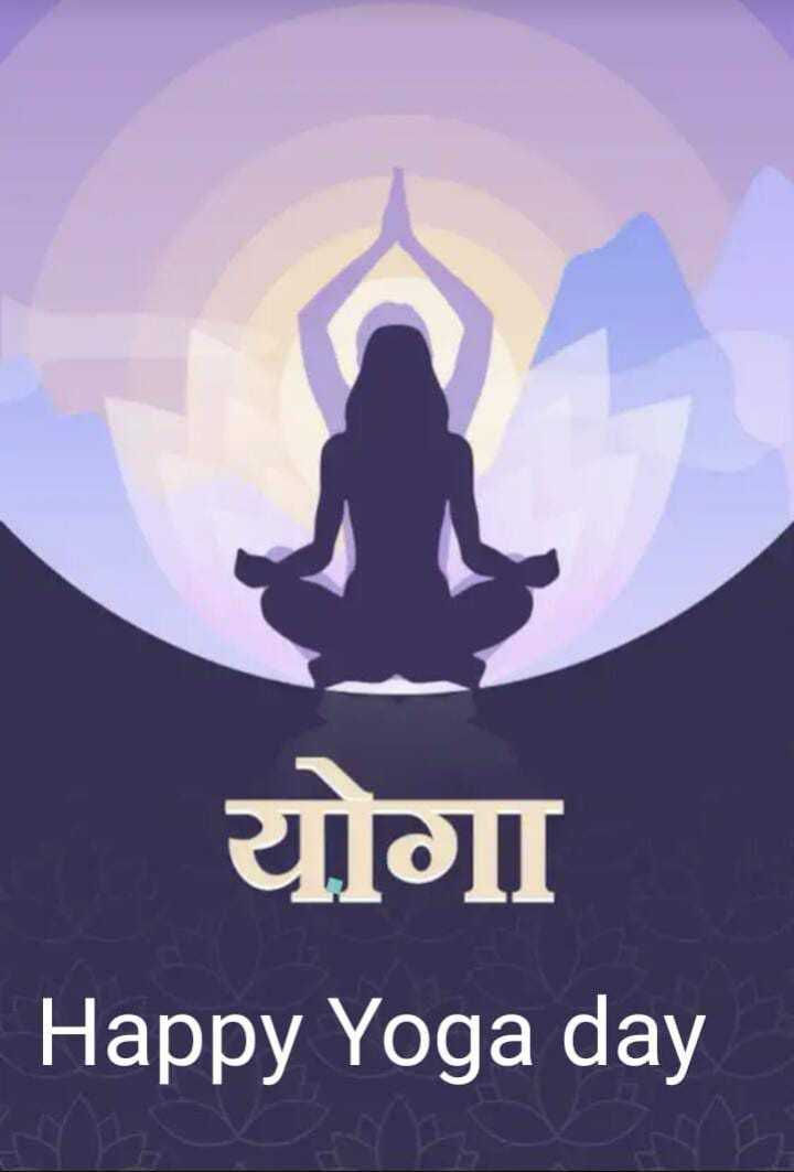 યોગ - योगा । Happy Yoga day - ShareChat