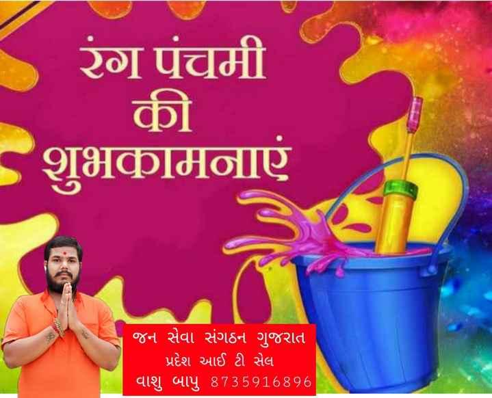 💐 રંગ પંચમી - रंग पंचमी की शुभकामनाएं । हैं । ' જન સેવા સંગઠન ગુજરાત પ્રદેશ આઈ ટી સેલ वाशु मधु 8735916896 - ShareChat