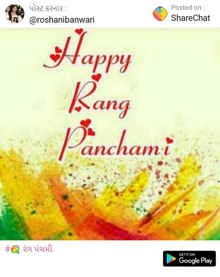 💐 રંગ પંચમી - ( પોસ્ટ કરનાર : @ roshanibanwari Posted on : ShareChat Happy Kang anchami # 441 GET IT ON Google Play - ShareChat
