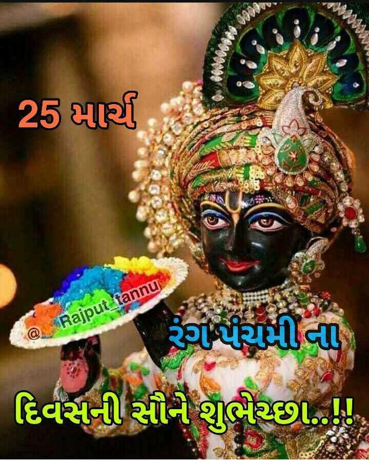 💐 રંગ પંચમી - 25 માર્ચ Rajput tannu @ રંગાપચમીના દિવસની સૌને શુભેચ્છા . ! - ShareChat