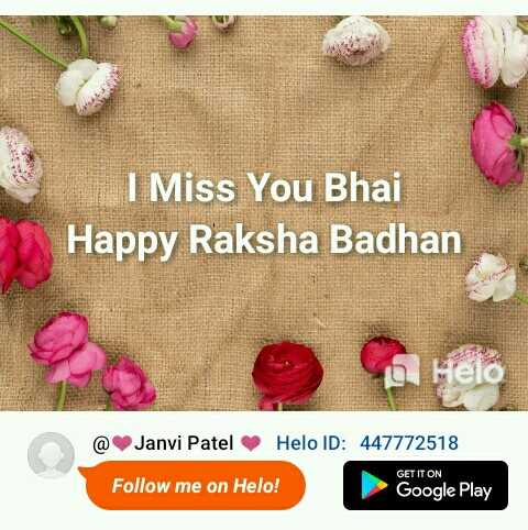 👫 રક્ષાબંધન - I Miss You Bhai Happy Raksha Badhan @ Janvi Patel ID : 447772518 GET IT ON Follow me on ! Google Play - ShareChat