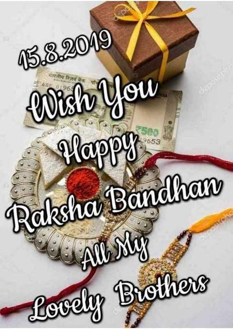👫 રક્ષાબંધન - 15 . 8 . 2019 भारतीय रिजर्व बैंक पाँच evish You Happy Raksha Bandhan Lovely Brothers - ShareChat