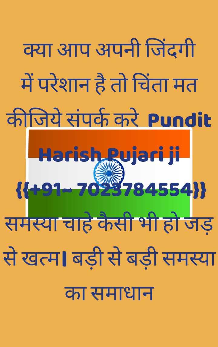 🎬 રજનીકાંત - क्या आप अपनी जिंदगी में परेशान है तो चिंता मत कीजिये संपर्क करे Pundit Harish Rujariji 703784554 } } समस्या चाहे कैसी भी हो जड़ से खत्म । बड़ी से बड़ी समस्या का समाधान - ShareChat