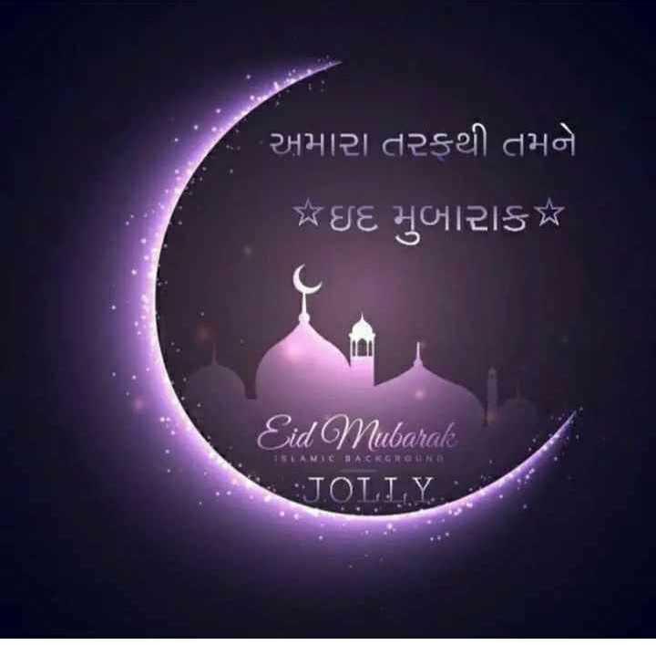 🕌 રમઝાન ઈદ - અમારા તરફથી તમને - ઇદ મુબારાક Eid Mubarak JOLLY   હ   Aજે જો મને - ShareChat