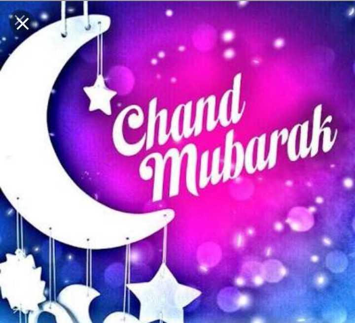 🕌 રમઝાન ઈદ - Chand Mubarak - ShareChat