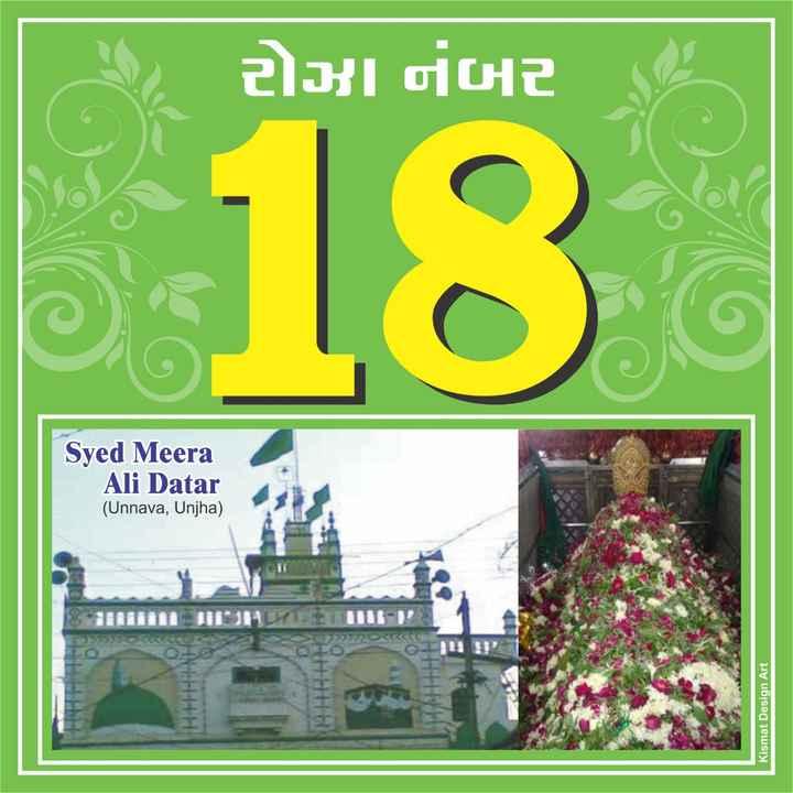 📅 રમઝાન કેલેન્ડર - - રોમા નંબર Syed Meera Ali Datar ( Unnava , Unjha ) a Kismat Design Art - ShareChat