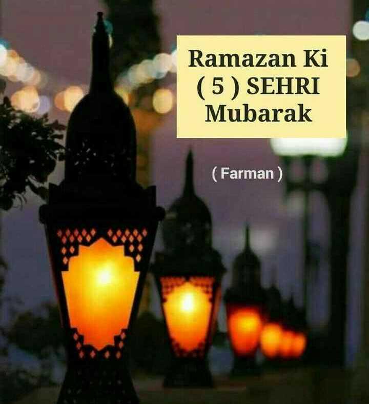 🕌 રમઝાન મુબારક - Ramazan Ki ( 5 ) SEHRI Mubarak ( Farman ) - ShareChat