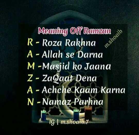 🕌 રમઝાન મુબારક - m . shoaib Meaning Off Ramzan R - Roza Rakhna A - Allah se Darna ' M - Masjid ko Jaana Z - Zaqaat Dena A - Achche Kaam Karna ' N - Namaz Parhna IG   m . shoaib . 7 - ShareChat