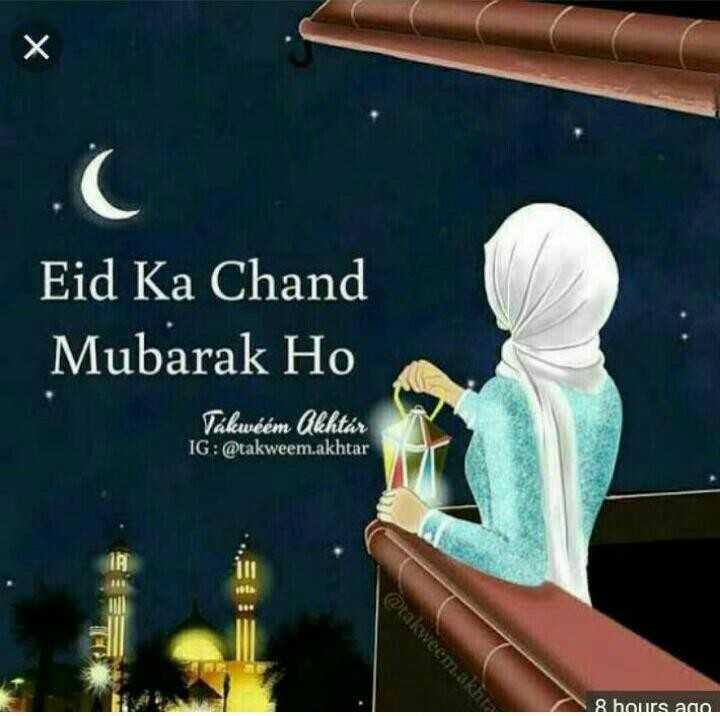 🎴 રમઝાન વોલપેપર - Eid Ka Chand Mubarak Ho Takwéém Akhtar IG : @ takweem . akhtar @ akweemakh 8 hours ago - ShareChat