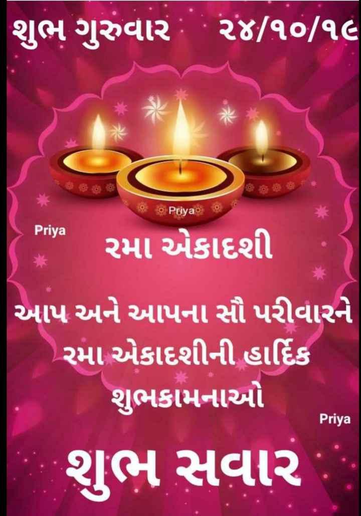 🏹 રમા એકાદશી - શુભ ગુરુવાર ૨૪ / ૧૦ / ૧૯ o Priyaoo Priya I ry૧ રમા એકાદશી આપ અને આપના સૌ પરીવારને ' રમા એકાદશીની હાર્દિક શુભકામનાઓ Priya શુભ સવાર - ShareChat