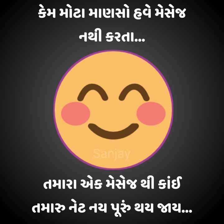 🤣 રમુજી ફોટો - કેમ મોટા માણસો હવે મેસેજ નથી કરતા . . . Sanjay તમારા એકમેસેજથી કાંઈ તમારુનેટ નય પૂરું થય જાય . . . - ShareChat