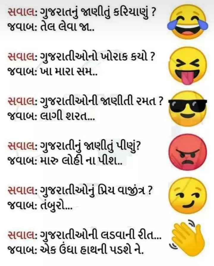 🤣 રમુજી ફોટો - સવાલ : ગુજરાતનું જાણીતું કરિયાણું ? જવાબઃ તેલ લેવા જા . . સવાલ : ગુજરાતીઓનો ખોરાક કયો ? જવાબ : ખા મારા સમ . . સવાલ : ગુજરાતીઓની જાણીતી રમત ? જવાબ : લાગી શરત . . . સવાલ : ગુજરાતીનું જાણીતું પીણું ? જવાબ : મારુ લોહી ના પીશ . સવાલ : ગુજરાતીઓનું પ્રિય વાજીંત્ર ? જવાબ : તંબુરો ... સવાલ : ગુજરાતીઓની લડવાની રીત ... જવાબ : એક ઉધા હાથની પડશે ને . - ShareChat