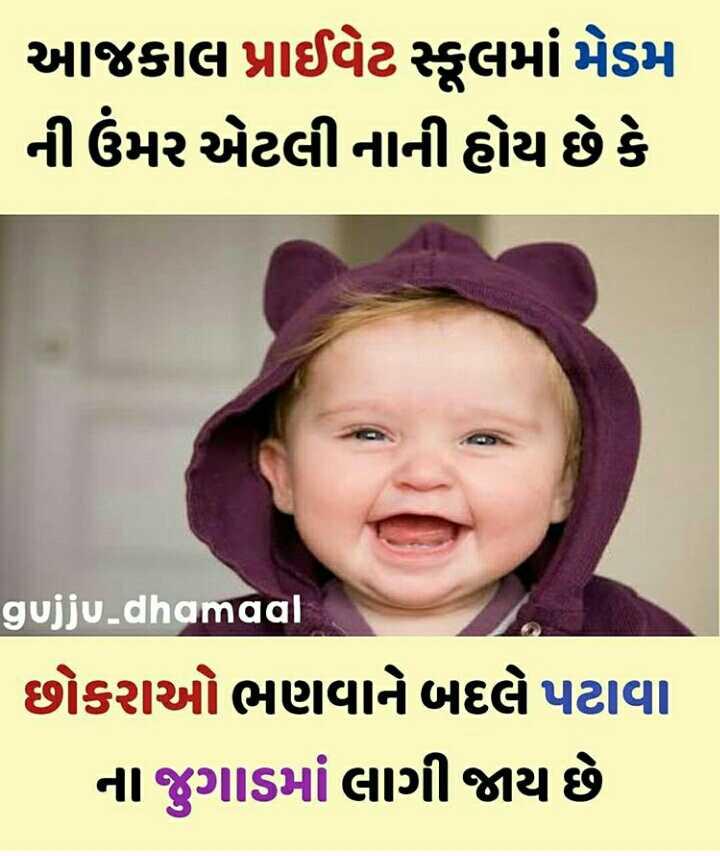 🤣 રમુજી ફોટો - આજકાલ પ્રાઈવેટ સ્કૂલમાં મેડમ ની ઉંમર એટલી નાની હોય છે કે gujju _ dhamaal છોકરાઓ ભણવાને બદલે પટાવા ના જુગાડમાં લાગી જાય છે . - ShareChat