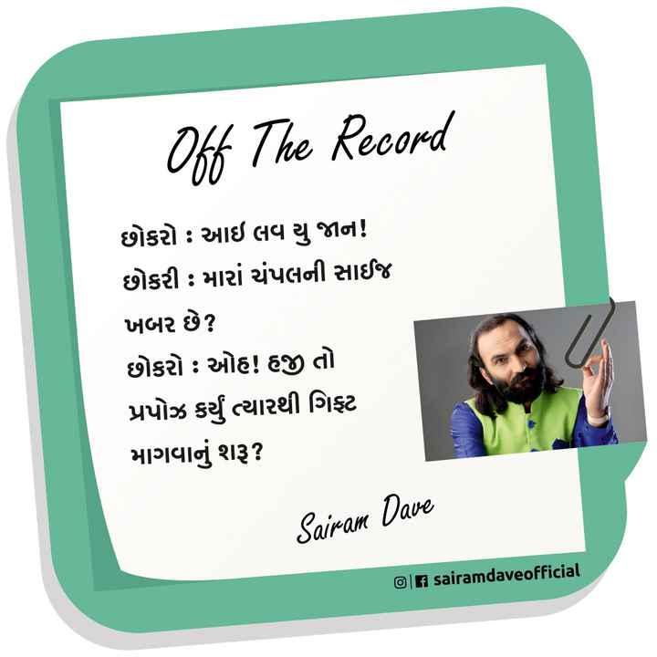 🤣 રમુજી ફોટો - Off The Record છોકરો : આઇ લવ યુ જાન ! છોકરી : મારાં ચંપલની સાઈજ ખબર છે ? છોકરોઃ ઓહા હજી તો પ્રપોઝ કર્યું ત્યારથી ગિફ્ટ માગવાનું શરૂ ? Sairam Dave of sairamdaveofficial - ShareChat