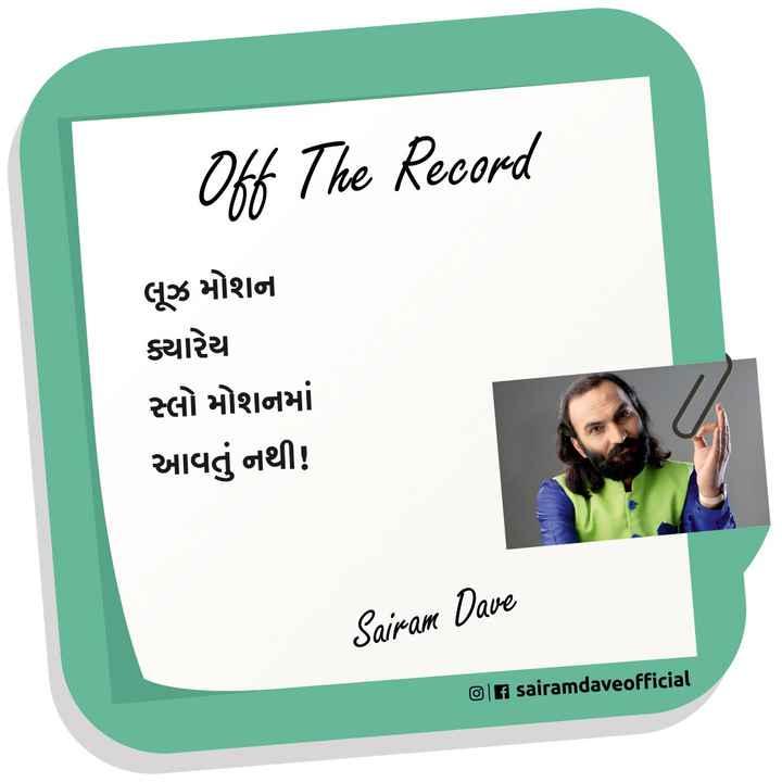 🤣 રમુજી ફોટો - Off The Record લૂઝ મોશન ક્યારેય સ્લો મોશનમાં આવતું નથી ! Sairam Dave of sairamdaveofficial - ShareChat