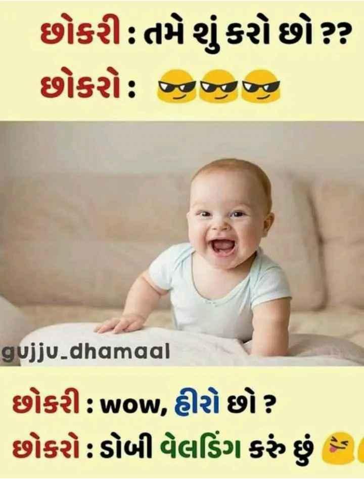 🤣 રમુજી ફોટો - છોકરી : તમે કરો છો ? છોકરોઃ ઝઝન gujju _ dhamaal છોકરી : wow , હીરો છો ? છોકરો ડોબી વેલડિંગ કરું છું - - ShareChat