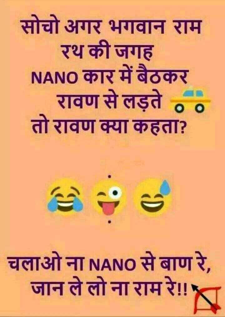 🤣 રમુજી ફોટો - सोचो अगर भगवान राम रथ की जगह NANO कार में बैठकर रावण से लड़ते 26 तो रावण क्या कहता ? । चलाओ नाNANO से बाण रे , जान ले लो ना राम रे ! ! - ShareChat