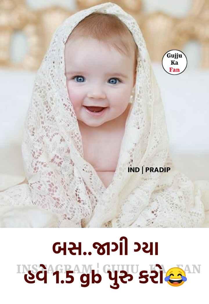 🤣 રમુજી ફોટો - Gujju Ka Fan IND | PRADIP બસ . જાગી ગ્યા હવે 1 . 5 gb પુરુ કરો - ShareChat