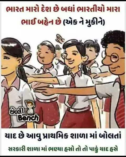 🤣 રમુજી ફોટો - ભારત મારો દેશ છે બધાં ભારતીયો મારા ભાઈ બહેન છે ( એકને મુકીને છેલ્લી Bench યાદ છે આવુપ્રાથમિક શાળામાં બોલતાં સરકારી શાળા માં ભણ્યા હસો તો તો પાકું યાદ હસે - ShareChat