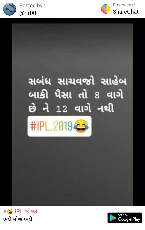 🤣 રમુજી ફોટો - Posted by : @ rrr00 Posted on : ShareChat સબંધ સાચવજો સાહેબ બાકી પૈસા તો 8 વાગે છે ને 12 વાગે નથી # IPL26196 # 8 IPL જોક્સ ભલે મોજ ભલે GET IT ON Google Play - ShareChat