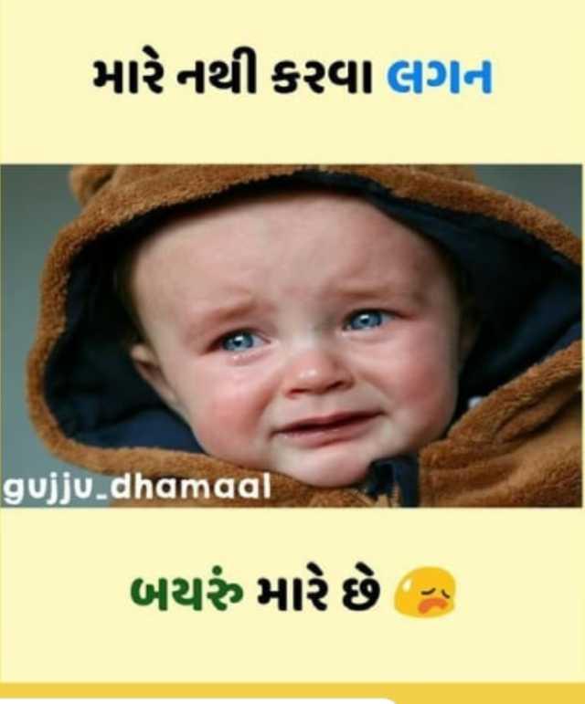 🤣 રમુજી ફોટો - મારે નથી કરવા લગન gujju _ dhamaal બયરું મારે છે ? ' - ShareChat