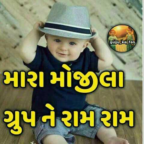🤣 રમુજી ફોટો - gujju _ ka _ fan મારા મોજીલી ગ્રુપને સમશિમા - ShareChat