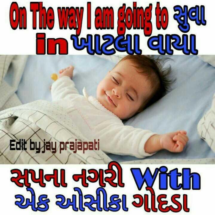 🤣 રમુજી ફોટો - On The way I am going to you in vllaci a Edit by jay prajapati સાપની નગરી WHEN એક ઓશીકા ગીડા - ShareChat