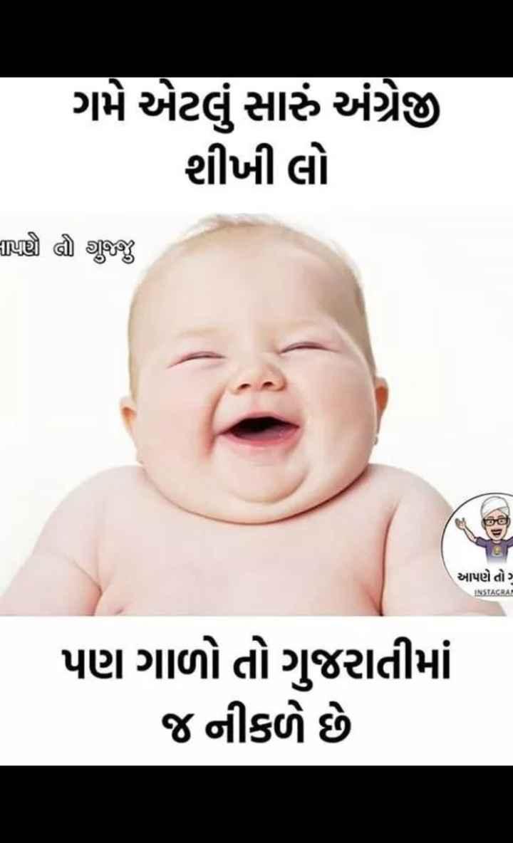 🤣 રમુજી ફોટો - ગમે એટલું સારું અંગ્રેજી શીખી લો FUણી લી શુ આપણે તોગ INSTACRA : પણ ગાળો તો ગુજરાતીમાં જ નીકળે છે - ShareChat