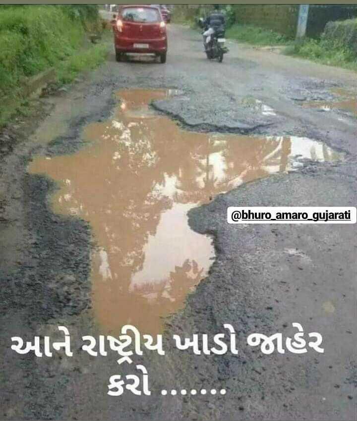 🤣 રમુજી ફોટો - @ bhuro amaro gujarati આને રાષ્ટ્રીય ખાડો જાહેર કરો . . . - ShareChat