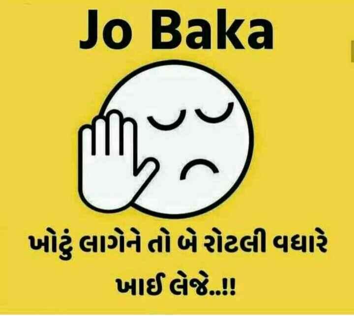 🤣 રમુજી ફોટો - Jo Baka ખોટું લાગેને તો બે રોટલી વધારે ખાઈ લેજે . . ! - ShareChat