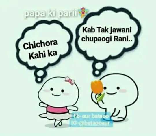 🤣 રમુજી ફોટો - papa ki pari Kab Tak jawani chupaogi Rani . . Chichora Kahi ka TO baur batao IG - @ batacoaur - ShareChat