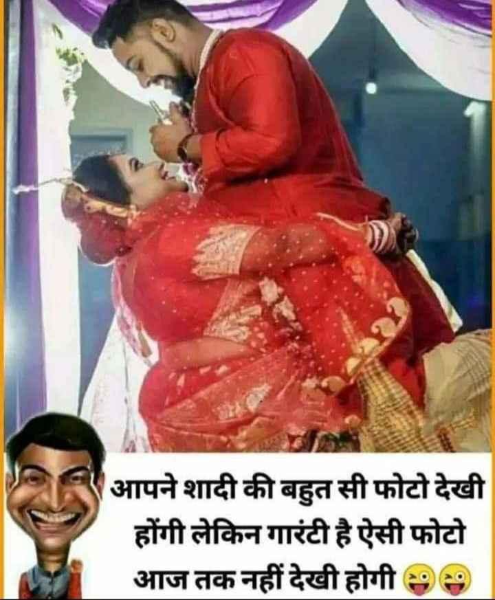 🤣 રમુજી ફોટો - आपने शादी की बहुत सी फोटो देखी होंगी लेकिन गारंटी है ऐसी फोटो आज तक नहीं देखी होगी 90 - ShareChat