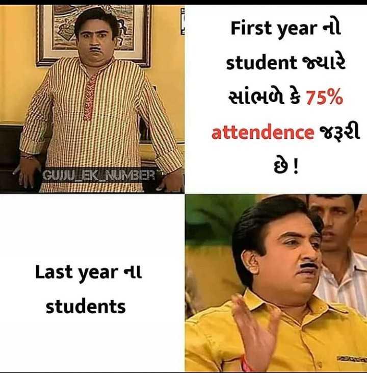 🤣 રમુજી ફોટો - First year student જ્યારે સાંભળે 75 % attendence જરૂરી છે ! * * કાજામ NUMBER HITT IIIIIIIIIIIIIIIIEWS Last year ol students - ShareChat
