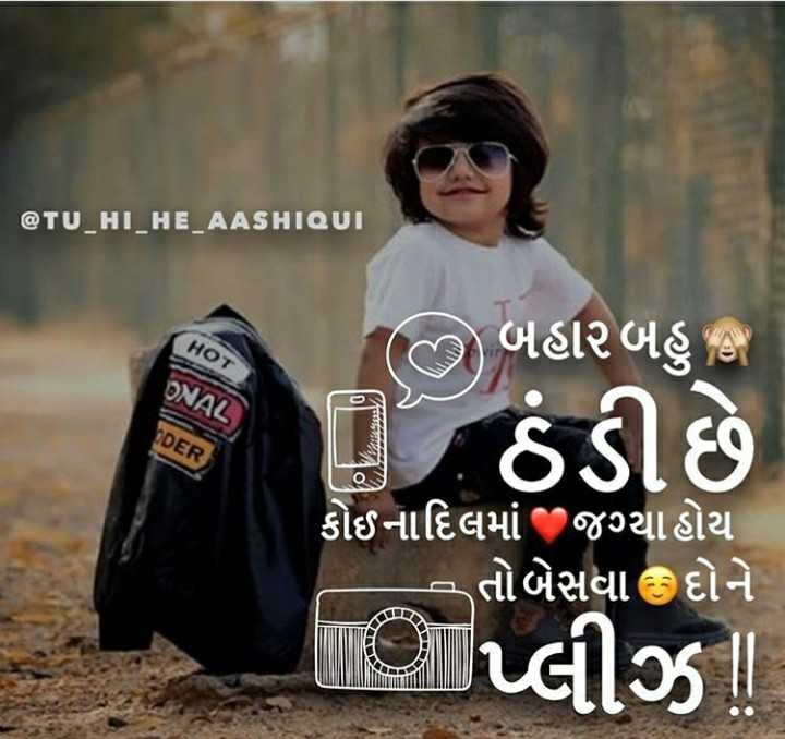 🤣 રમુજી ફોટો - @ TU _ HI _ HE _ AASHIQUI HOY ONAL DER | ( છ બહા૨બહુ fe ઠંડી છે કોઇનાદિલમાં જગ્યા હોય ( તોબેસવા દોને આ પ્લીઝ - ShareChat