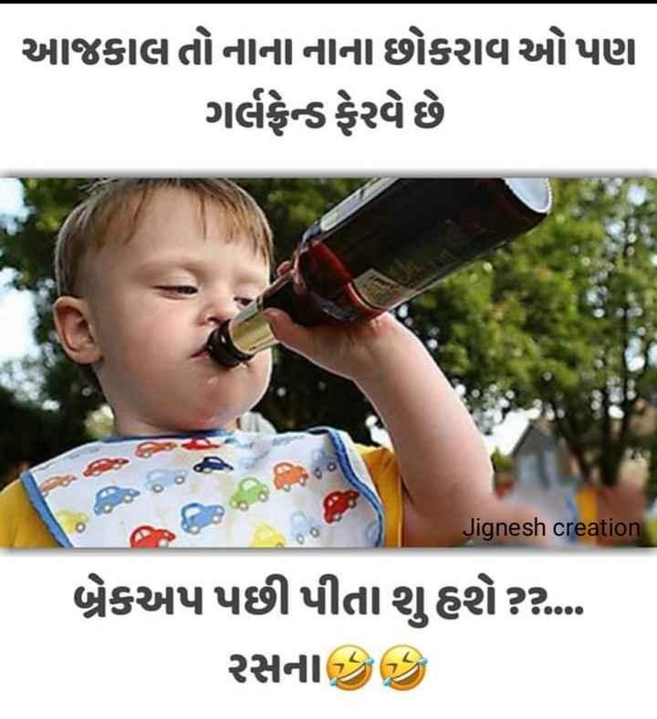 🤣 રમુજી ફોટો - આજકાલ તો નાના નાના છોકરાવ ઓ પણ ગર્લફ્રેન્ડ ફેરવે છે Jignesh creation બ્રેકઅપ પછી પીતા શુ હશેર … રસના ઉકે - ShareChat