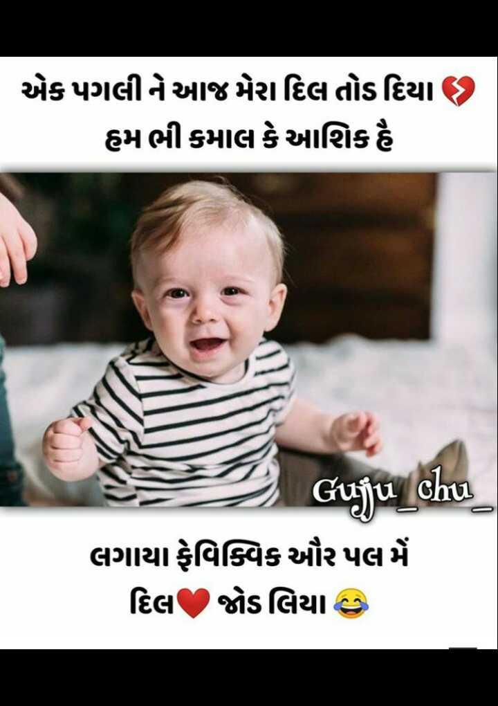 🤣 રમુજી ફોટો - ShareChat