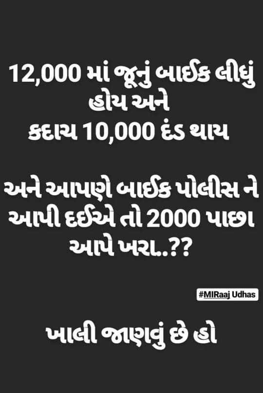 🤣 રમુજી ફોટો - ' 12 , 000 માં જૂનું બાઈક લીધું હોય અને ' કદાચ10 , 000 ડથાય અને આપણે બાઈક પોલીસને ' આપી દઈએતો 2000 પાછા આપેખરા . ? ? # MIRaaj Udhas ખાલી જાણવું છે હો - ShareChat